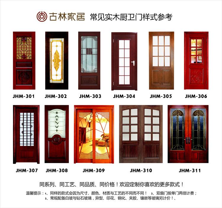 古林家居产品与服务之:实木门窗系列-古林家居