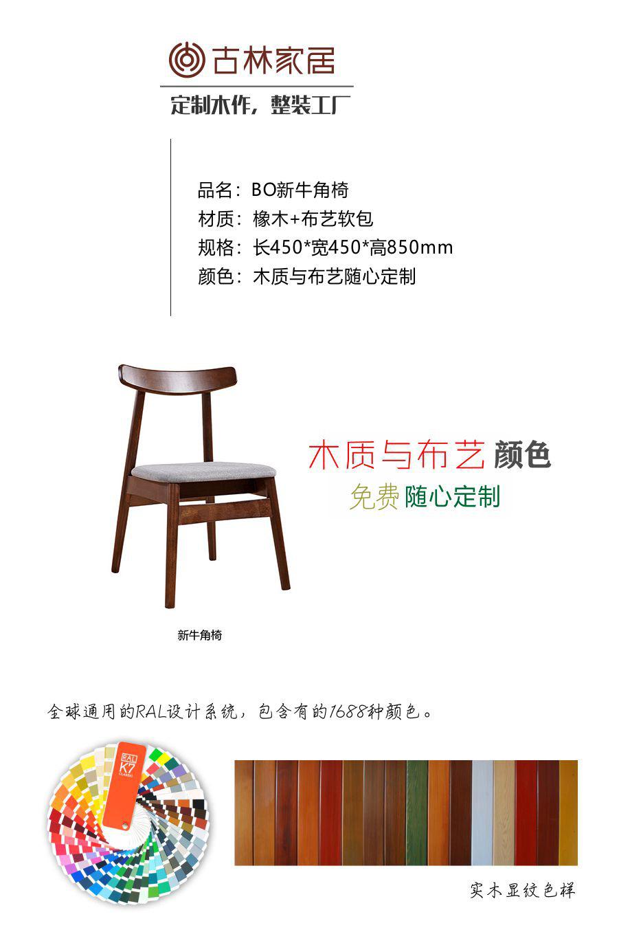 现代时尚新牛角椅全实木加软包木椅-古林家居
