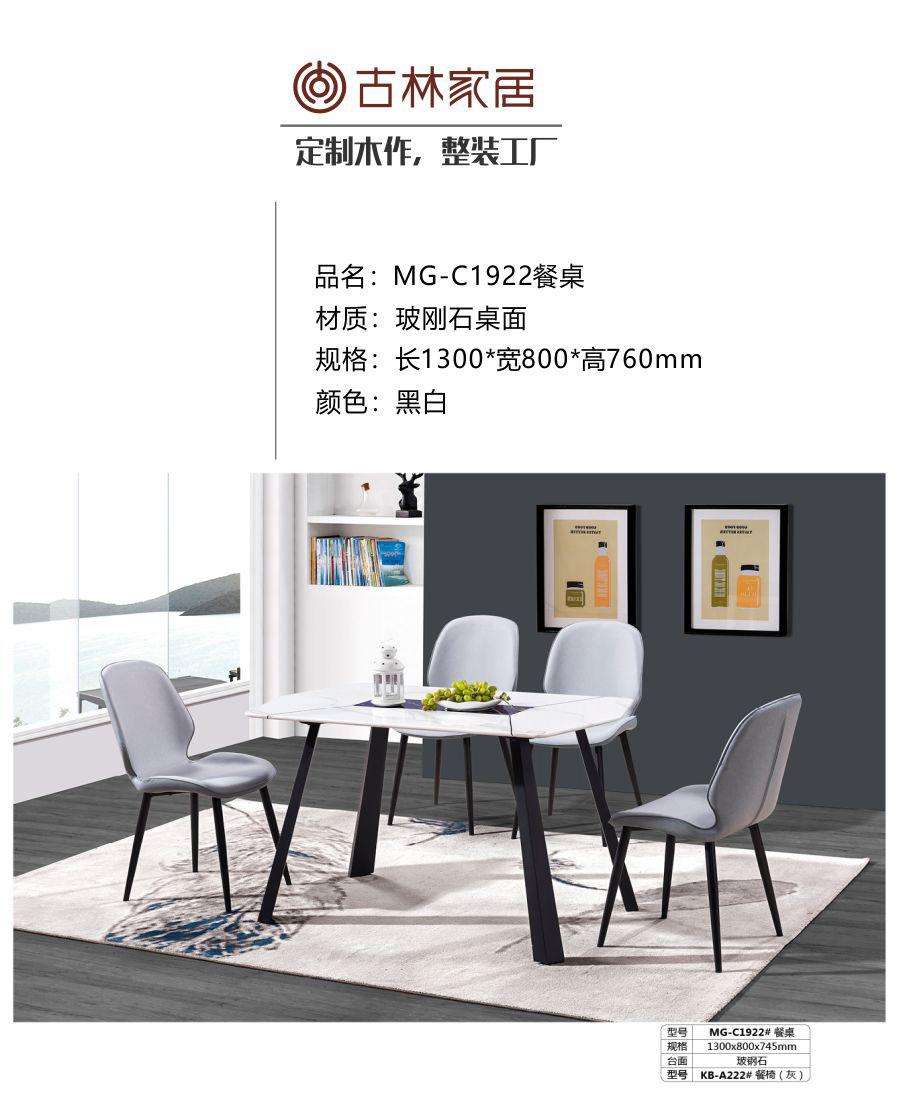 现代轻奢特价餐桌与餐椅套件-古林家居