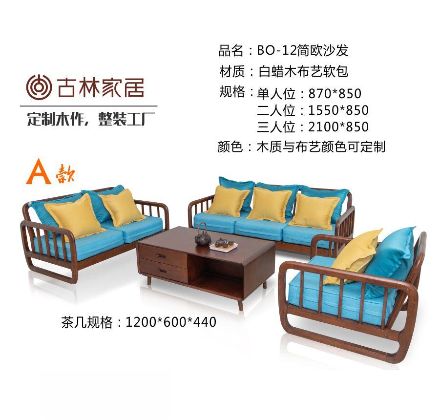 简欧轻奢客厅实木沙发3件套与茶几-古林家居