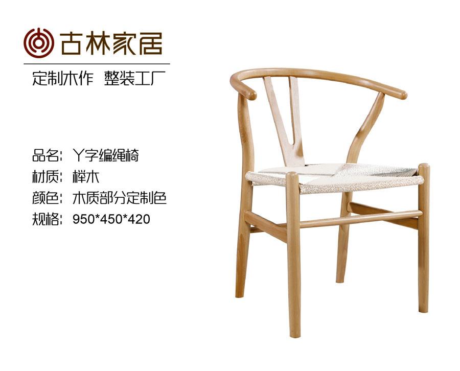 新中式新款Y字绳编原木椅-古林家居